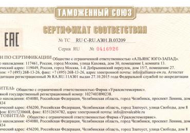 Новый сертификат на кабель FRLS и новая маркировка